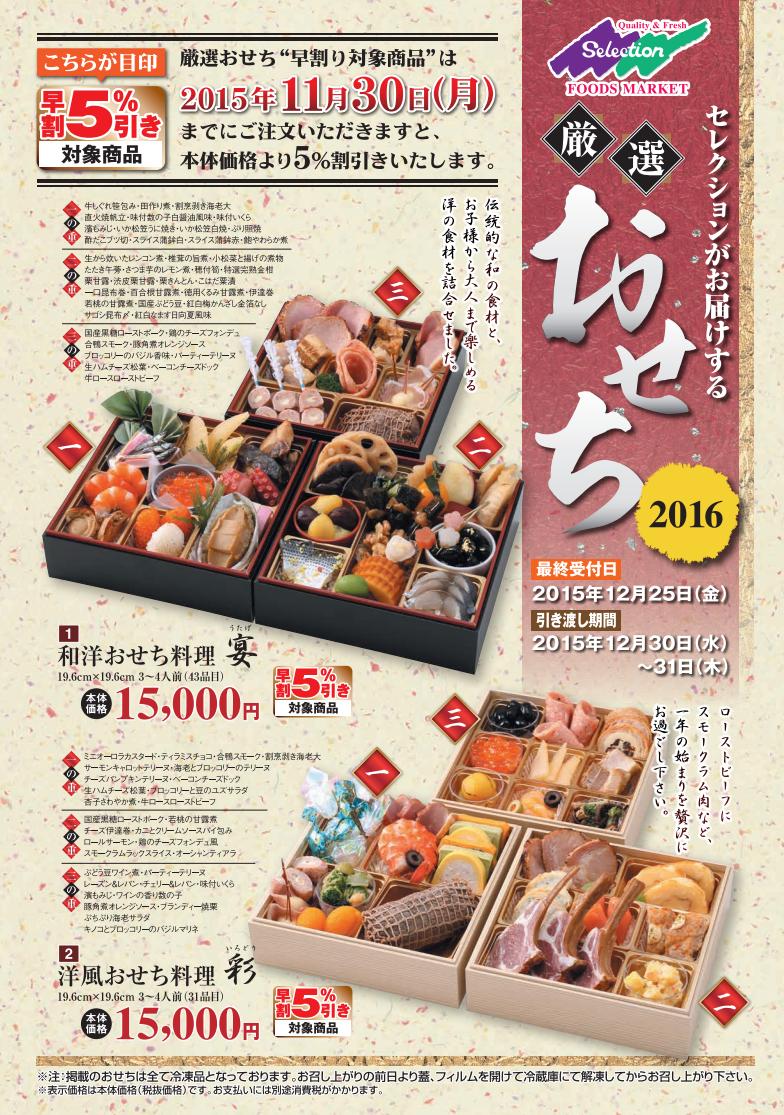 osechi2015